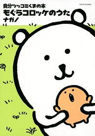 もぐらコロッケのうた 自分ツッコミくまの本/ナガノ【1000円以上送料無料】
