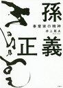 孫正義 事業家の精神/井上篤夫【1000円以上送料無料】