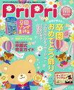 PriPri 2020年特別号【1000円以上送料無料】