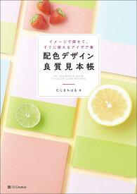 配色デザイン良質見本帳 イメージで探せて、すぐに使えるアイデア集/たじまちはる【1000円以上送料無料】