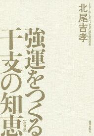 強運をつくる干支の知恵/北尾吉孝【1000円以上送料無料】