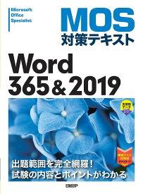 MOS対策テキストWord 365&2019 Microsoft Office Specialist/佐藤薫【1000円以上送料無料】