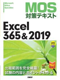 MOS対策テキストExcel 365&2019 Microsoft Office Specialist/土岐順子【1000円以上送料無料】