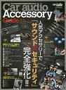 Car audio Accessory Guide 人気アクセサリーで「サウンド&セキュリティ」完全強化!!【1000円以上送料無料】