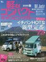 軽&コンパクトキャンピングカー 2020春【1000円以上送料無料】