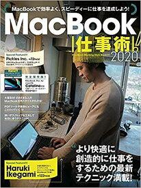 MacBook仕事術! MacBookは最強の仕事マシンだ! 2020【1000円以上送料無料】