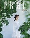 FRaU(フラウ) 2020年1月号【雑誌】【1000円以上送料無料】