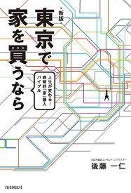 東京で家を買うなら 人生が変わる!戦略的「家」購入バイブル/後藤一仁【1000円以上送料無料】