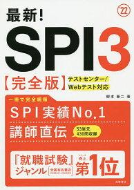 最新!SPI3〈完全版〉 '22年度版/柳本新二【1000円以上送料無料】