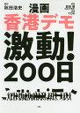 漫画香港デモ激動!200日/秋田浩史/TOA【1000円以上送料無料】