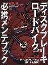 ディスクブレーキロードバイク必携メンテブック【1000円以上送料無料】