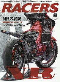RACERS Vol.55(2020)【1000円以上送料無料】