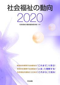 社会福祉の動向 2020/社会福祉の動向編集委員会【1000円以上送料無料】