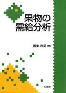 果物の需給分析/西東秋男【1000円以上送料無料】