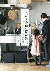 """かごと木箱と古道具と。 日々をいろどる""""もの""""選び/圷みほ【1000円以上送料無料】"""