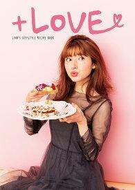 +LOVE LINA'S LIFESTYLE RECIPE BOOK/LINA/レシピ【1000円以上送料無料】