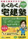 らくらく宅建塾 2020年版【1000円以上送料無料】