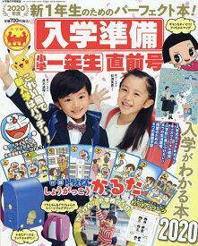 入学準備小学一年生 直前号 2020年2月号 【小学一年生増刊】【雑誌】【1000円以上送料無料】