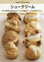 シュークリーム めざす食感に必ずたどりつく8つの配合×ベスト相性の8種のクリーム 新装版/福田淳子/レシピ【1000…
