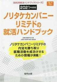 '21 ノリタケカンパニーリミテドの就活/就職活動研究会【1000円以上送料無料】