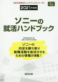 '21 ソニーの就活ハンドブック/就職活動研究会【1000円以上送料無料】