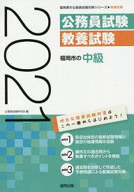 '21 福岡市の中級/公務員試験研究会【1000円以上送料無料】