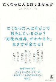 亡くなった人と話しませんか/サトミ【1000円以上送料無料】