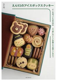 えん93のアイスボックスクッキー どこを切ってもほのぼの クマ彦とおいしい仲間たちの楽しいおやつ/えん93/レシピ【1000円以上送料無料】