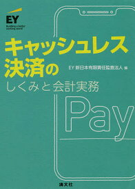 キャッシュレス決済のしくみと会計実務/EY新日本有限責任監査法人【1000円以上送料無料】