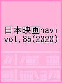 日本映画navi vol.85(2020)【1000円以上送料無料】