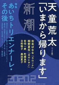 新潮 2020年2月号【雑誌】【1000円以上送料無料】