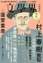文学界 2020年2月号【雑誌】【1000円以上送料無料】
