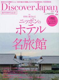 Discover Japan 2020年2月号【雑誌】【1000円以上送料無料】