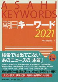 朝日キーワード 2021/朝日新聞出版【1000円以上送料無料】