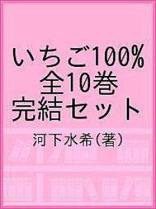 いちご100% 全10巻 完結セット/河下水希【1000円以上送料無料】
