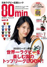 エイティ・ミニッツ 日本ラグビー応援ムック vol.2【1000円以上送料無料】