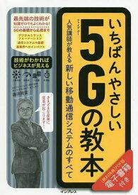 いちばんやさしい5Gの教本 人気講師が教える新しい移動通信システムのすべて/藤岡雅宣【1000円以上送料無料】