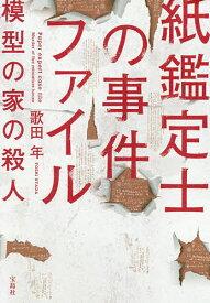 紙鑑定士の事件ファイル 模型の家の殺人/歌田年【1000円以上送料無料】