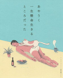 あやうく一生懸命生きるところだった/ハワン/・イラスト岡崎暢子【1000円以上送料無料】