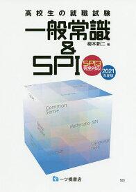 高校生の就職試験一般常識&SPI 2021年度版/柳本新二【1000円以上送料無料】
