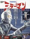 TSUBURAYAミラーマン SFマインドに溢れた硬質でシリアスなヒーロー【1000円以上送料無料】
