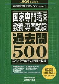 国家専門職〈大卒〉教養・専門試験過去問500 2021年度版/資格試験研究会【1000円以上送料無料】