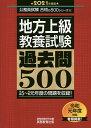 地方上級教養試験過去問500 2021年度版/資格試験研究会【1000円以上送料無料】