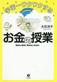 宇宙一ワクワクするお金の授業/大石洋子【1000円以上送料無料】