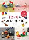 12か月の楽しい折り紙 かわいい人形や動物たち/木村良寿【1000円以上送料無料】