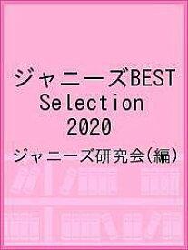 ジャニーズBEST Selection 2020/ジャニーズ研究会【1000円以上送料無料】