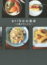 arikoの食卓 小腹がすいたら/ariko/レシピ【1000円以上送料無料】