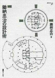 鋤納忠治の設計術/鋤納忠治【1000円以上送料無料】