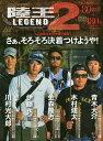 陸王LEGEND 2【1000円以上送料無料】