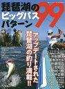 琵琶湖のビッグバスパターン99 アップデートされた琵琶湖の釣り満載!!【1000円以上送料無料】